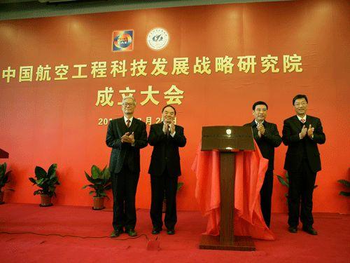 苗圩出席中国航空工程科技发展战略研究院成立