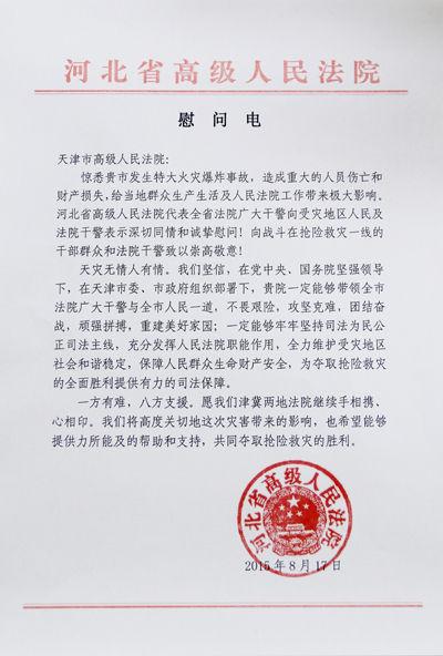 """河北高院致电慰问""""8•12""""事故法院救援干警"""