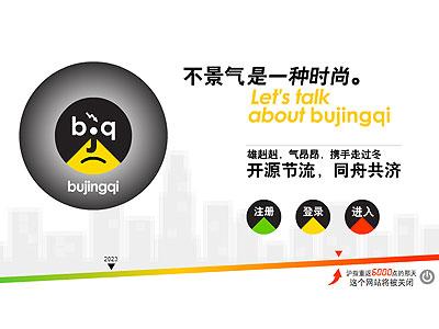上海白领建不景气网称沪指6000点就关闭