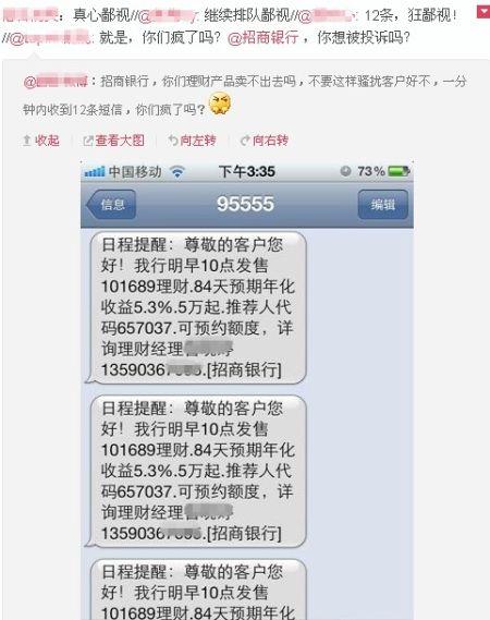 [快讯]招行营销短信1分钟狂发12条 吝发出账短