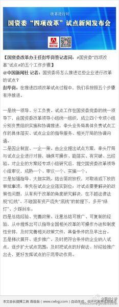 国资委:五个步骤推进央企进行改革试点