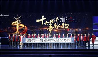 2016中国经济必须记住的十个人