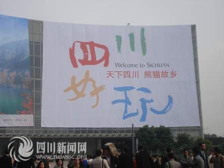 """2010国内旅交会""""四川好玩""""成全场亮点(图)"""