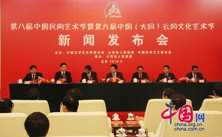 第八届中国民间艺术节将在山西大同举行(图)