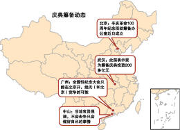 辛亥革命纪念催生庆典经济 广州中山忙辟谣