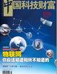 中国科技财富2010年第04期