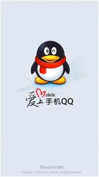 手机QQ 5.1.1