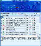 天网防火墙个人版 3.0.0.1015 build 0611