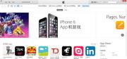 苹果同步软件 iTunes for Windows 多语言版 12.9.0.167