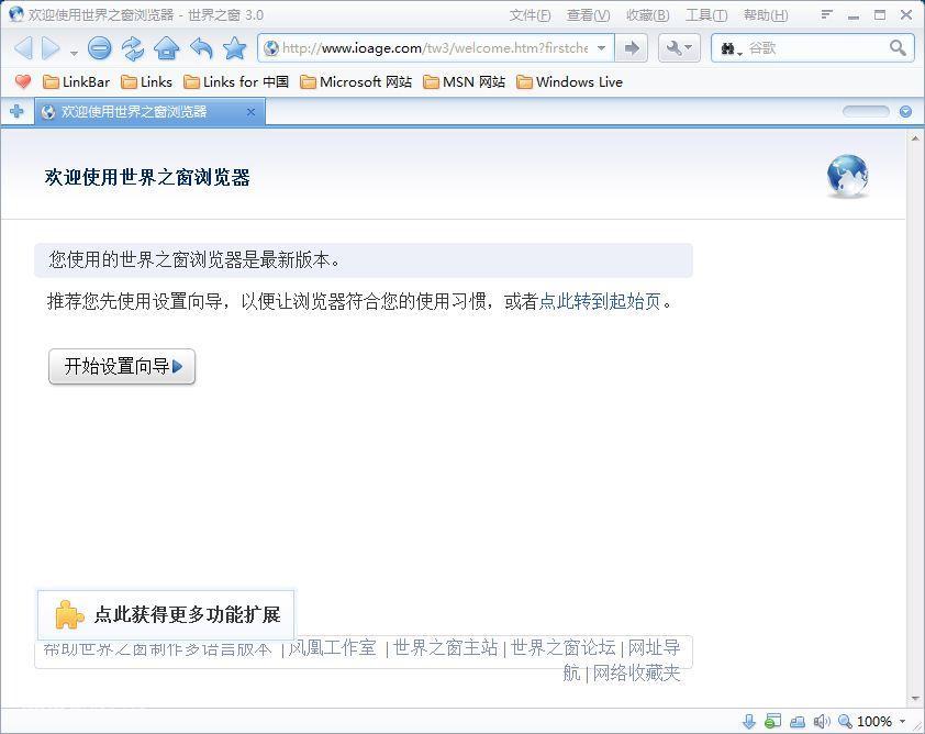 世界之窗浏览器(TheWorld) 3.5.0.3