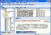 看天下新闻资讯阅读器 3.0 20051122
