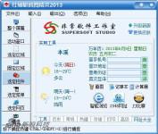 红蜻蜓抓图精灵2013 2.20 build 1386