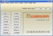 达诚财务软件U盘免费版 4.61