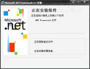 Microsoft .NET Framework 1.1版可再发行组件包 1.1