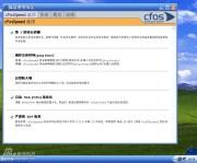 宽带网络加速器 cFosSpeed 10.06.2206