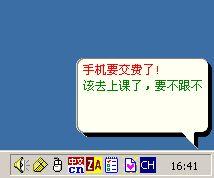 CJC提醒小精灵 1.81