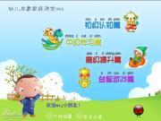 幼儿启蒙家庭课堂 5.5