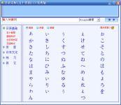日语老师(五十音图) 3.93