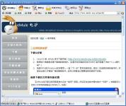 P2P分享软件 eMule VeryCD 0.49c.2010.01.20