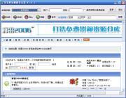 彩雷快速邮箱登录器 1.4.1