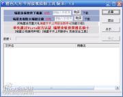 瑞星橙色八月专用提取清除工具 1.8.0.2