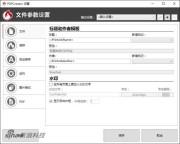 开源免费PDF创建工具 PDFCreator 2.5.2
