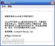 Jbook手机java电子书制作系统 9.8