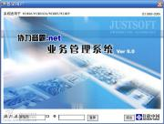 协力商霸中小企业管理软件 9.17