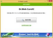 大蜘蛛反病毒扫描程序 Dr.WEB CureIt! 20170523