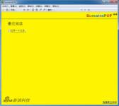 PDF阅读器 Sumatra PDF 3.1.2