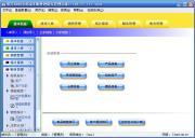 智方8000系电动车进销存管理系统 6.50