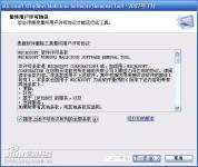 微软Windows恶意软件删除工具 简体中文 64位 5.48.13801.0