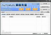 AutoRun病毒克星 2.3
