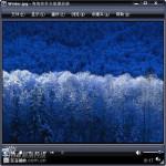 海海软件全能播放器 简体中文版 1.5.7.0