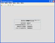 海海软件PDF阅读器 简体中文版 1.4.0.0