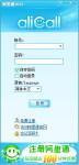 阿里通网络电话 2013 5.0