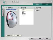 罗技鼠标键盘驱动 Logitech Setpoint 6.67.83