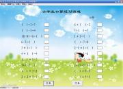 豆豆小学生口算练习系统 3.0
