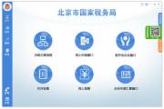 北京国税办税软件(正式版)