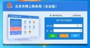 北京市网上税务局(企业版)