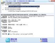USB设备芯片型号检测工具 ChipGenius 4.00
