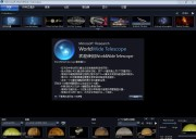 微软太空望远镜 Microsoft WorldWide Telescope 5.5.03