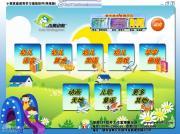 小熊幼儿家庭辅助学习软件 VE3