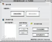 废客U盘加密企业版 1.0