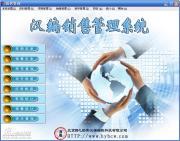汉编销售管理系统 2.08