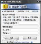 共享文件夹加密专家 4.20