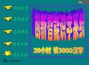 创新智能识字系统(原儿童识字乐园) 2.2