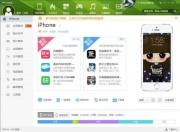 91手机助手 for iPhone/iPad 5.6.3.1508