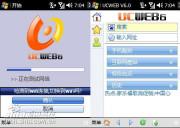 UC浏览器(UCWEB) for WM/CE/魅族 7.3正式版