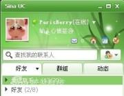 新浪UC 2010 SP1 正式版(8.3.4.22616)